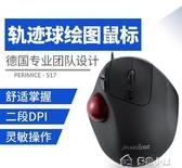 垂直滑鼠Perixx/佩銳517/717有線軌跡球滑鼠人體工學無線繪圖設計專用滑 多色小屋