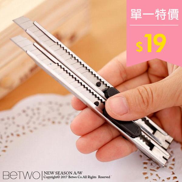 彼兔 betwo.美工刀 QNA*必備文具基本款不鏽鋼銀色造型美工刀【129-AM98】06990902現貨
