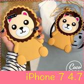【萌萌噠】iPhone 7  (4.7吋)  韓國創意立體奶油獅子保護殼 全包防摔矽膠軟殼 手機殼 手機套