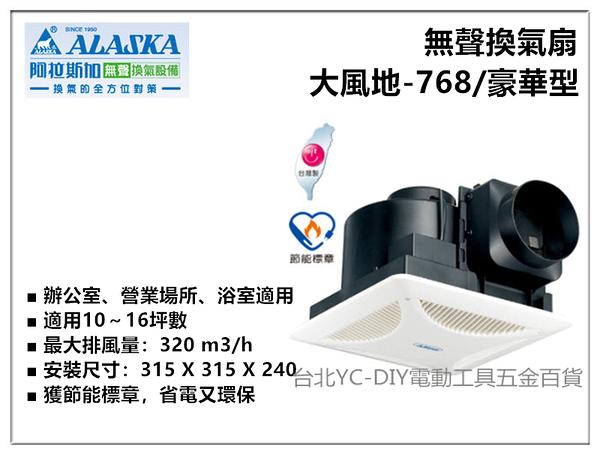 【台北益昌】阿拉斯加 無聲通風扇 大風地-768豪華型 110V 換氣扇 排風扇 浴室排風機 台灣製
