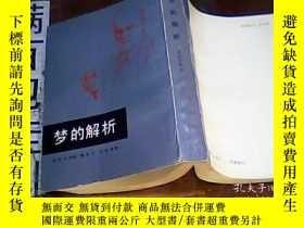二手書博民逛書店夢的解析罕見繁豎Y13983 佛洛伊德 著 中國民間文藝出版社