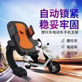 【雙11】鋁合金摩托車手機導航支架金屬電動機車跨騎1250上的夾防震固定夾免300
