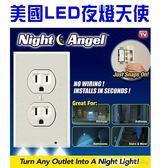 LED 夜燈天使插座蓋走廊燈泡壁燈照明燈自動光感臥室床頭燈感應燈迷你小夜燈光控光線