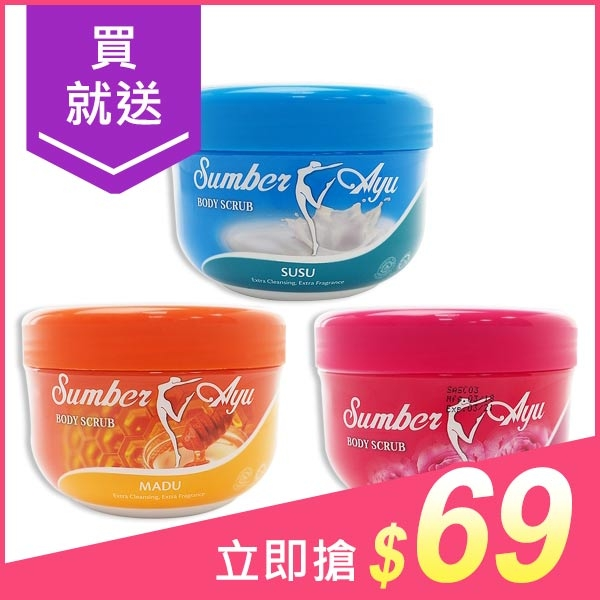 Lulur SPA Sumber Ayu頂級磨砂霜(250ml) 牛奶/蜂蜜/玫瑰 3款可選【小三美日】原價$99