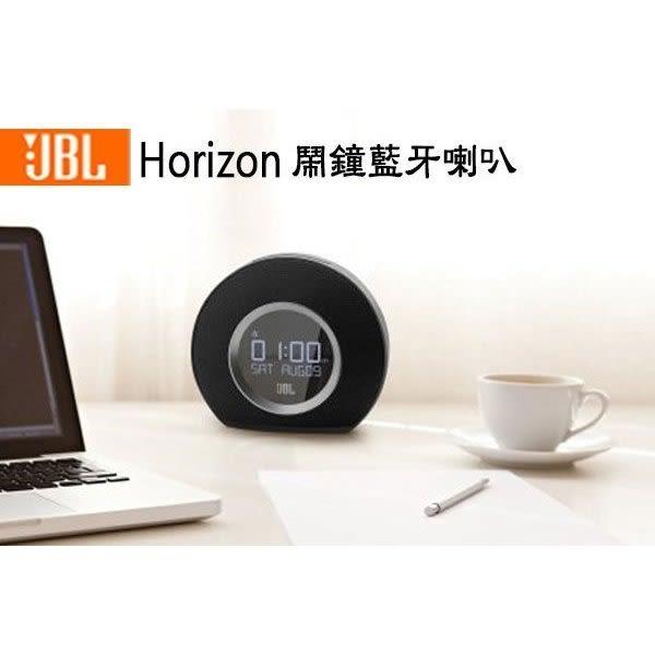 ☆愛思摩比☆JBL Horizon 攜帶式鬧鐘藍芽喇叭 音箱