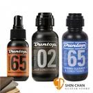 吉他保養 Dunlop 保養組 弦油+指板油+清潔蠟 (三合一保養組加贈琴布) 3合1