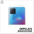 OPPO A73(5G) 纖維鏡頭保護膜 保護貼 鏡頭貼
