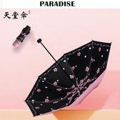 晴雨傘遮陽傘防曬防紫外線女黑膠摺疊兩用小清新女神太陽傘 雙十二85折
