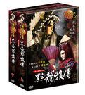 黑白龍狼傳 精裝版 DVD 黃俊雄布袋戲 (音樂影片購)