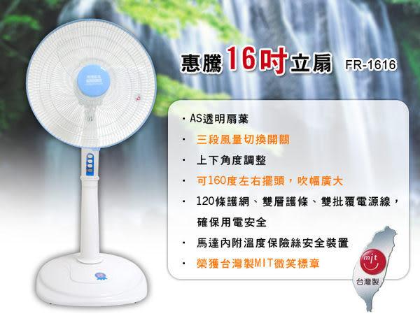 惠騰16吋節能立扇 / 涼風扇 / 電扇 FR-1616