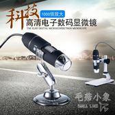 安東星USB高清便攜式電子顯微鏡手機數碼電子放大鏡   SQ10155『毛菇小象』TW