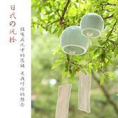 日式陶瓷風鈴圓形玲瓏瓷 滿天星掛件