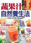 (二手書)蔬果汁自然養生法—健康智慧王(軟精)新