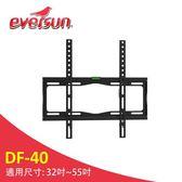 Eversun DF-40 /32-55吋液晶電視螢幕壁掛架