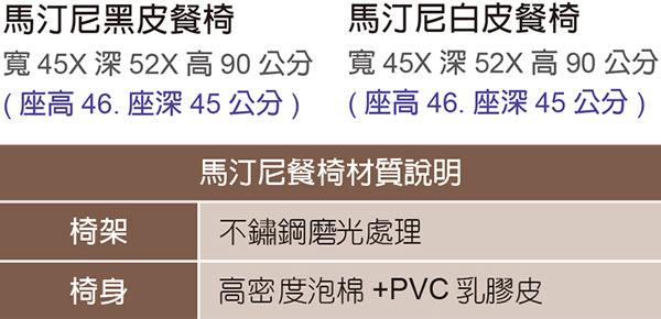 【森可家居】馬汀尼白皮餐椅 7JF481-10