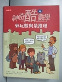 【書寶二手書T9/少年童書_WGL】神奇酷數學4-來玩數與量推理_查坦.波斯基、洪萬生