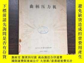 二手書博民逛書店罕見曲柄壓力機(1978年修訂)(現售唯一一本)Y199921