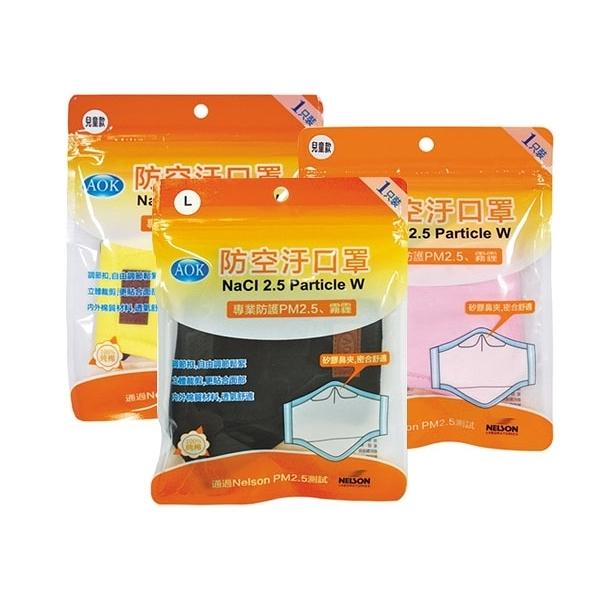 AOK 防空汙PM2.5口罩(1入) 小孩/大人用 3款可選【小三美日】※禁空運