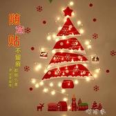 毛氈聖誕樹diy迷你聖誕樹無紡布牆面聖誕樹套餐送燈町目家裝飾品 町目家
