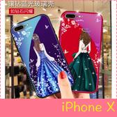 【萌萌噠】iPhone X (5.8吋) 新款 背影女神藍光玻璃單排邊鑽保護殼 全包防摔軟邊手機殼 手機套