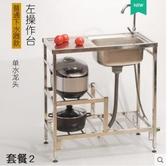 廚房不銹鋼支架盆水槽雙槽帶水斗池盆架洗菜洗臉洗碗操作台面架子  ATF  極有家