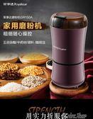 研磨機榮事達磨粉機電動打粉機家用小型干磨機咖啡豆研磨機中藥材粉碎機  color shop220v