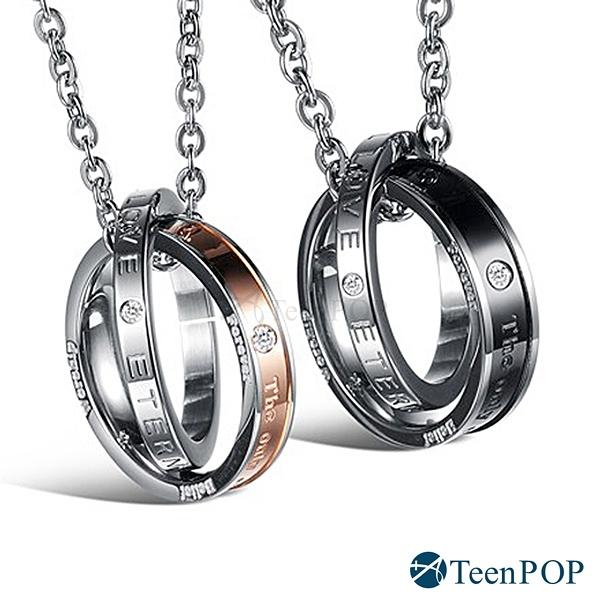 情侶項鍊 對鍊 ATeenPOP 白鋼項鍊 簡約情人II 單個價格 情人節禮物