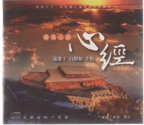 清境心語 心經 CD (購潮8)