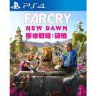 【預購】PS4 極地戰嚎-破曉《中文版》預計2019.2.22上市