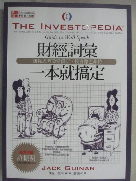 【書寶二手書T8/投資_IRK】財經詞彙一本就搞定_許瑞宋, 傑克‧奎南