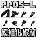 [地瓜球@] 銀欣 SilverStone PP05 L 模組化 電源供應器 線材~超軟扁排線