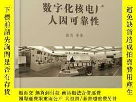 全新書博民逛書店數字化核電廠人因可靠性Y177675 張力 著 國防工業出版社 ISBN:9787118117820 出版2
