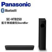 Panasonic 國際牌 SC-HTB250 藍牙無線劇院SoundBar【公司貨保固+免運】