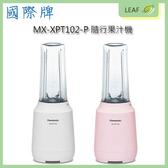 國際牌 Panasonic MX-XPT102 隨行果汁機 400ML 不銹鋼刀 食品級環保材質 健康元氣飽滿