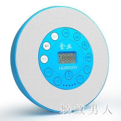 小型學生用學習cd播放機迷你家用便攜式英語cd機光盤隨身聽 LJ7392【極致男人】