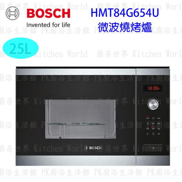 【PK廚浴生活館】 高雄 BOSCH 博世 HMT84G654U 6系列 微波燒烤爐 實體店面 可刷卡