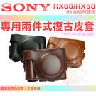 SONY HX60V HX50V 復古皮...