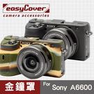 【現貨】Sony A6600 金鐘罩 金鐘套 easyCover 保護套 黑色 迷彩色 屮U7