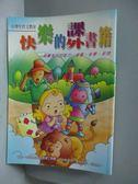 【書寶二手書T6/兒童文學_MQA】快樂的課外書籍