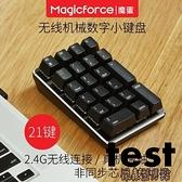 數字鍵盤 無線機械數字小鍵盤 筆記本台式電腦外接財務會計USB 傑森型男館