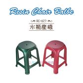 【我們  商城】聯府RC 627 水瓶座椅椅子RC627 塑膠椅板凳