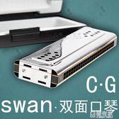 swan天鵝 演奏口琴 24孔C調G調復音口琴 雙面口琴 配盒  極有家
