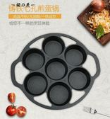 鑄鐵雞蛋漢堡模具七孔蛋餃鍋加深煎蛋鍋家用商用漢堡機【櫻花本鋪】