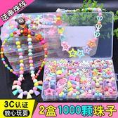 串珠 兒童串珠玩具手工制作diy材料包益智弱視穿珠子女孩手錬項錬飾品