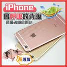 【實拍測試+刮給你看】碳纖維 卡夢 背膜【D23】 iPhone 5 5s SE i6s 6+ 6s+ plus 7 8 Xs Max保護貼膜