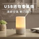 日式USB香薰迷你加濕器 100ml