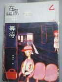 【書寶二手書T1/一般小說_HJT】在黑暗中等待_乙一