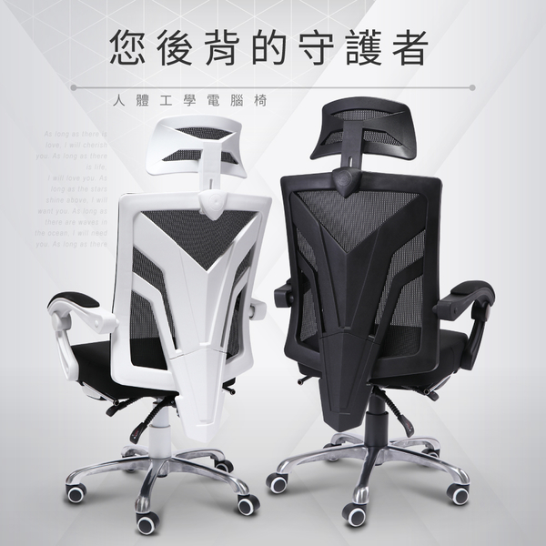【IDEA】極簡有型人體工學電腦椅 含腳踏 附頭枕 工學椅 辦公椅 會議椅 工作椅 書桌椅【ZY-004】