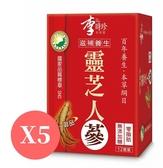 【李時珍】靈芝御品人蔘精華飲(12入)X5盒組