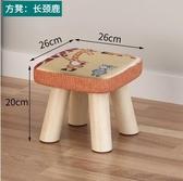 nc-辦公室放腿凳房間小凳子臥室可愛美式茶几-蘑菇方凳-長頸鹿